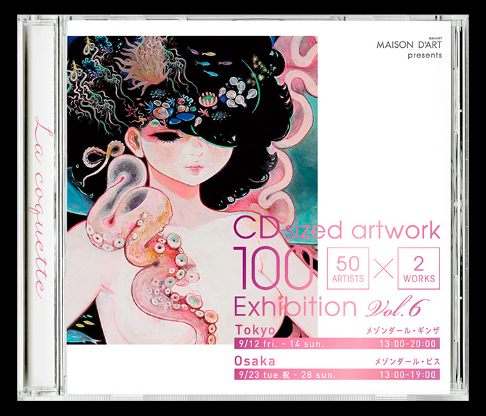 cd_exhibition_dm_b