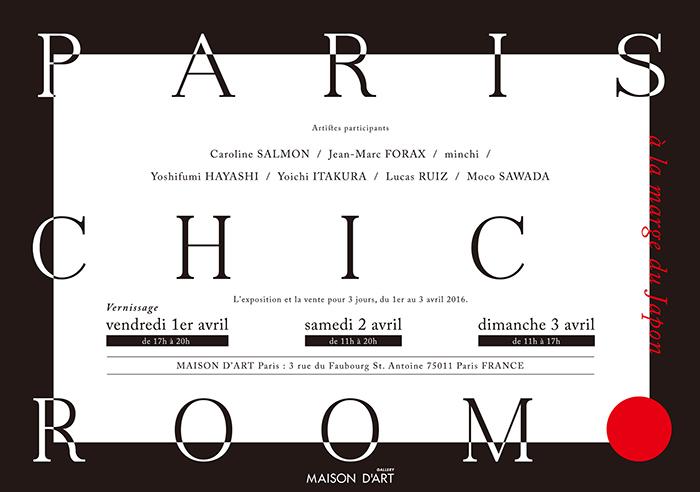 paris_chic_room_flyer0229_3