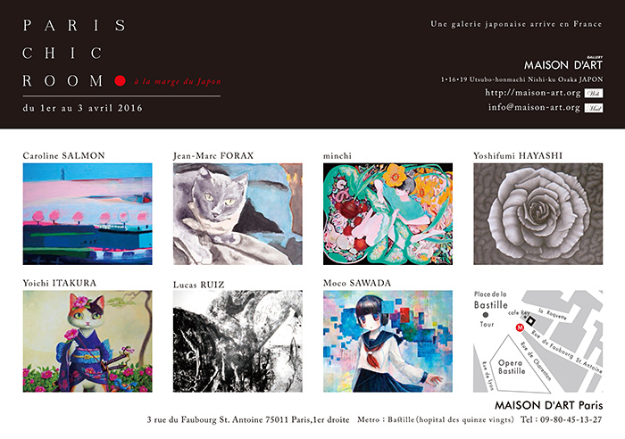 paris_chic_room_flyer0229_4